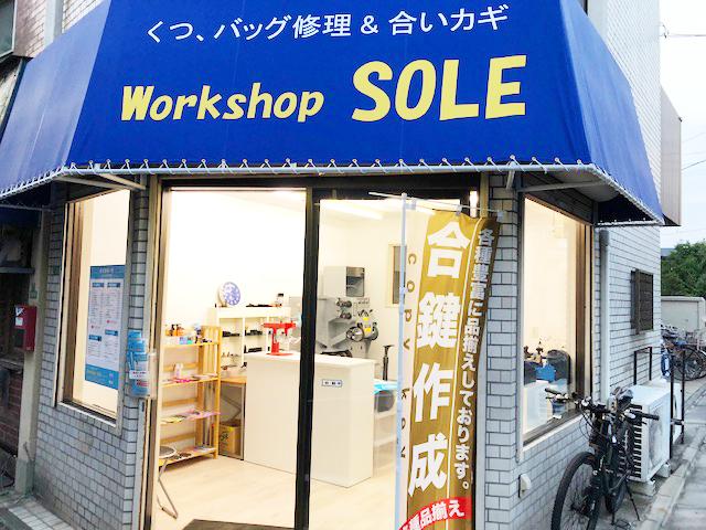 くつ・バッグ修理&合いカギ Workshop  SOLE(ワークショップ ソール)外観